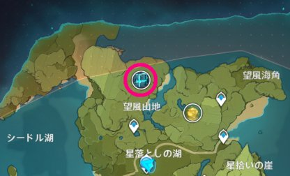 Anemo Hypostasis Location