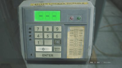 Locker Terminal