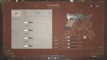 customize weapons