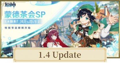 1.4 Update