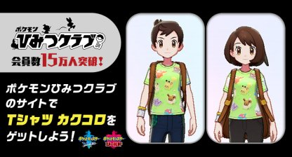 Unlock Special Pokemon Quest T-shirt