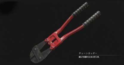 Get Access To New Areas With Bolt Cutter