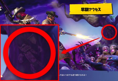 Season 6 Week 6 Secret Banner Location Hint