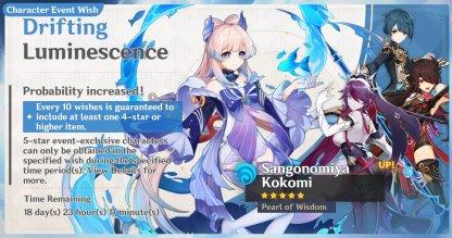 :h3:Event Banner - Kokomi Banner (Drifting Luminescence)