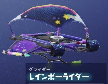 Glider skin Image RAINBOW RIDER