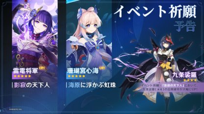 4 Confirmed New Playable Characters