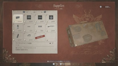 buy & sell supplies