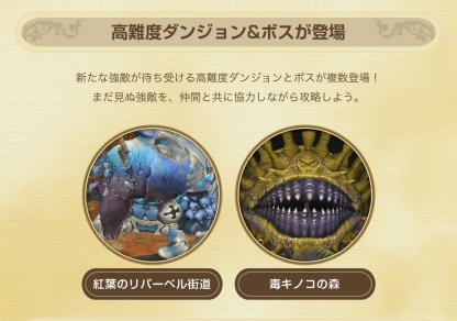 new dungeons & bosses