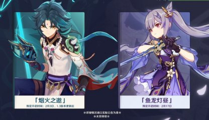 Keqing Banner Available After Xiao