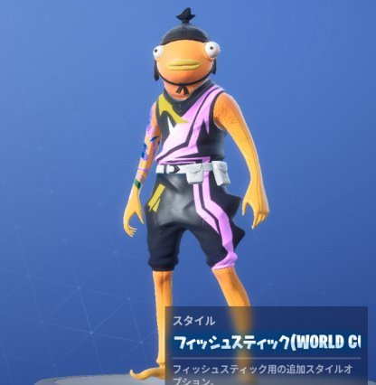 Fishstick World Cup Style
