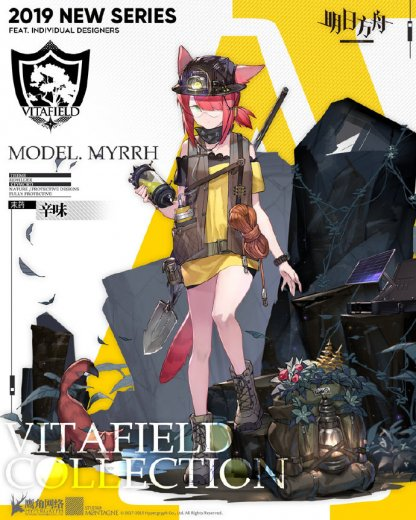 Vitafield Collection Myrrh