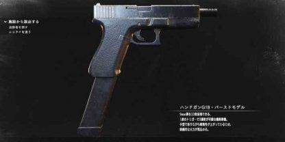 Burst Handgun