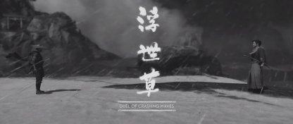 Samurai Cinema Filter Mode