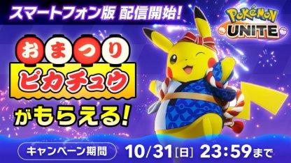Pikachu Festival Skin JP Announcement