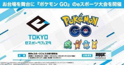 Tokyo eSports Festa