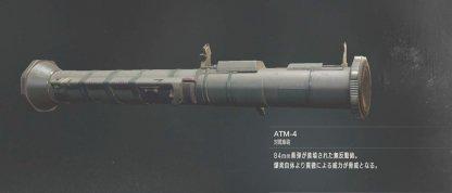 ATM-4 Rocket Launcher
