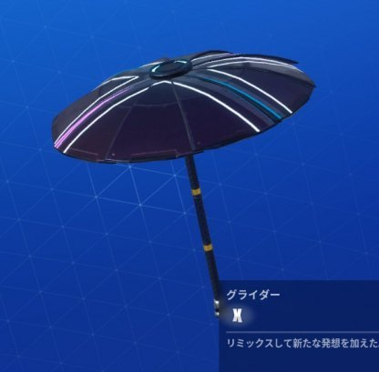 Fortnite Umbrella X