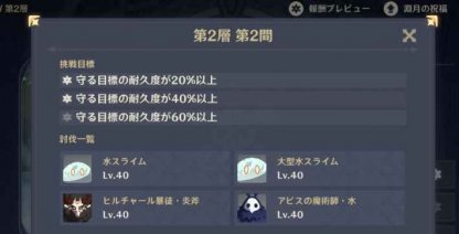 Earn 6 Abyssal Stars To Proceed To Next Floor