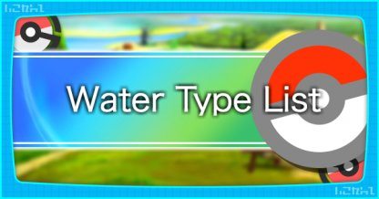 All Water Pokemon Type List & Base Stats