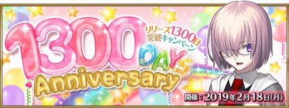 1300th Day Celebration Campaign banner