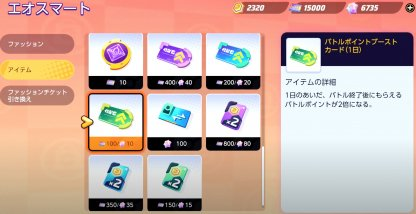 Purchase Other Items From The Shop