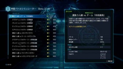 Get EXP Up Materia In Shinra HQ