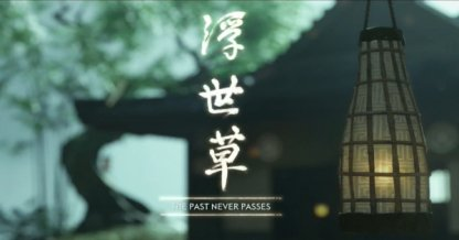The Past Never Passes